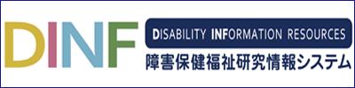障害保健福祉研究情報システム(DINF)