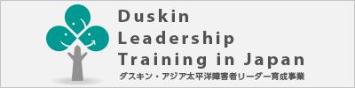 ダスキン・アジア太平洋障害者リーダー育成事業