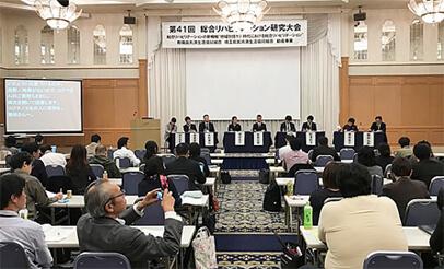 総合リハビリテーション研究大会