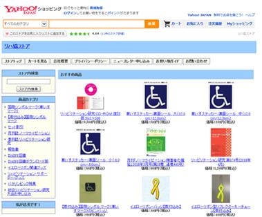 リハ協ストア購入画面イメージ(Yahoo!ショッピング)
