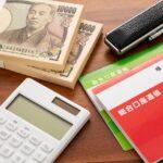 通帳とお金の写真