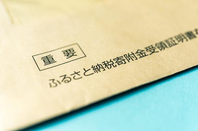 ふるさと納税寄附金受領証明の封筒の写真