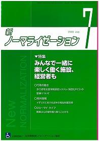 新ノーマライゼーション2020年7月号表紙