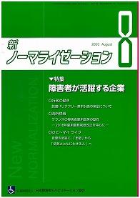 新ノーマライゼーション2020年8月号表紙