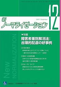 新ノーマライゼーション2020年12月号表紙