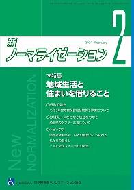 新ノーマライゼーション2021年2月号表紙