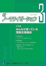 新ノーマライゼーション2021年3月号表紙
