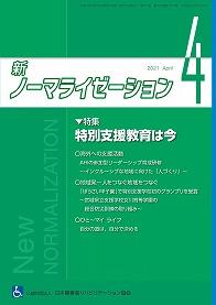 新ノーマライゼーション2021年4月号表紙