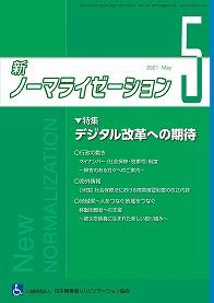 新ノーマライゼーション2021年5月号表紙