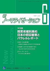 新ノーマライゼーション2021年6月号表紙