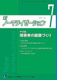 新ノーマライゼーション2021年7月号表紙
