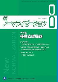 新ノーマライゼーション2021年8月号表紙