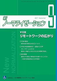 新ノーマライゼーション2021年9月号表紙
